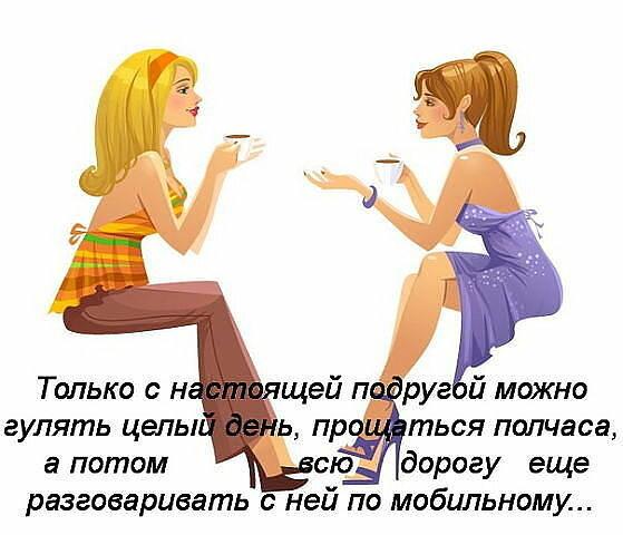 Картинки о подругах с юмором