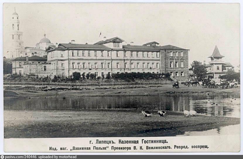 старые фото города липецка