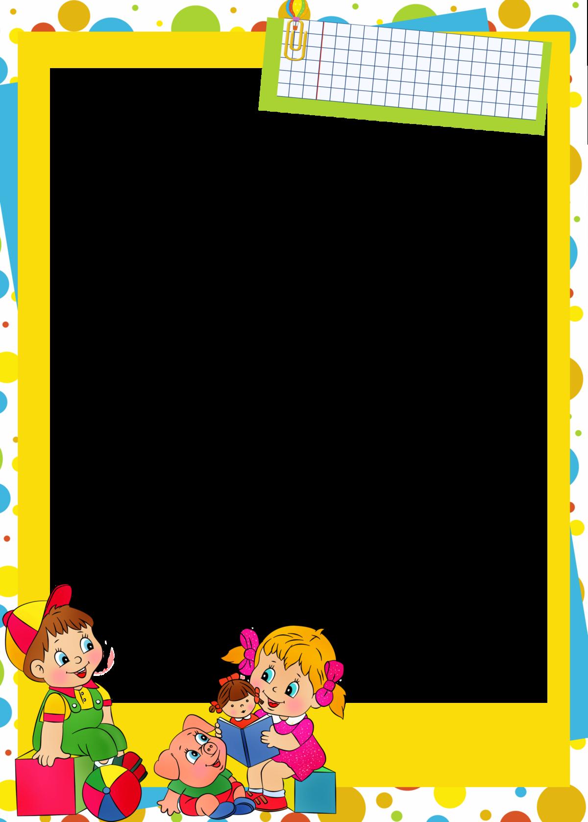 Рамка для картинки в детский сад
