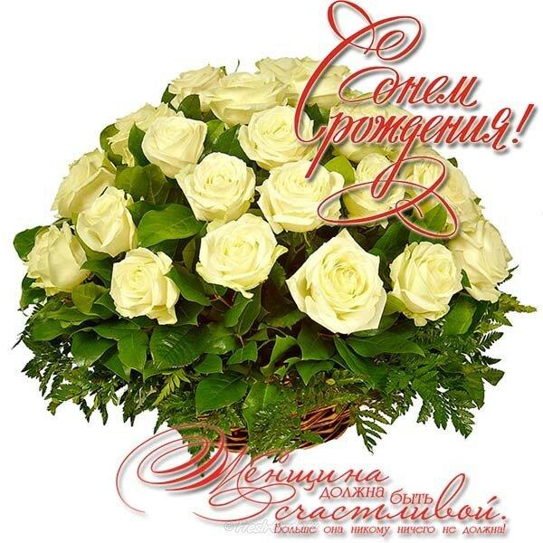 Открытка белые розы с днем рождения женщине