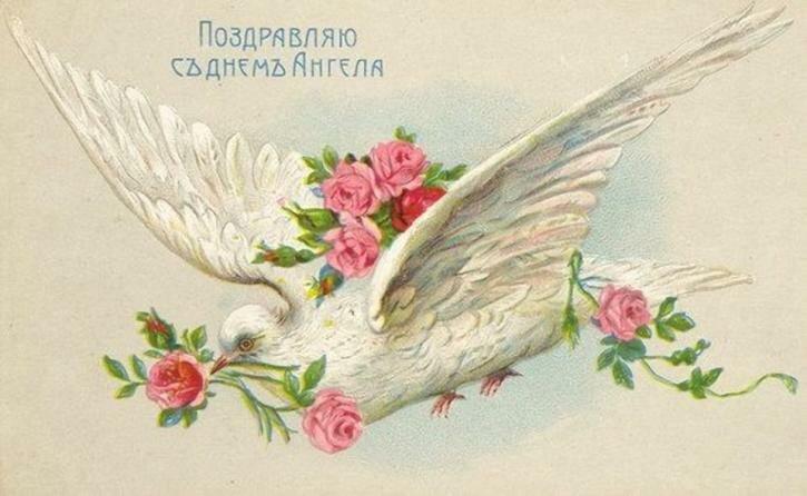 Старинные открытки с именинами ирины