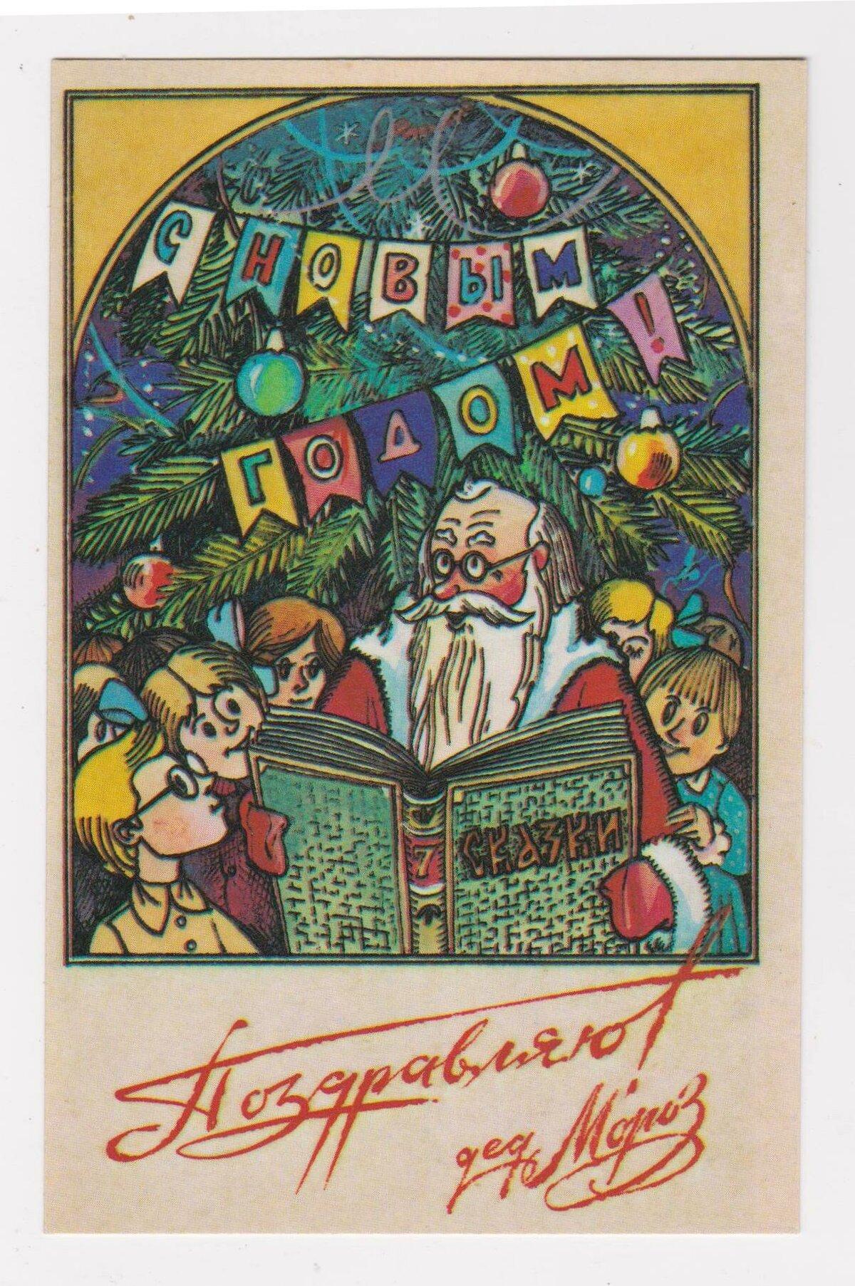 Новогодние открытки 1969 год