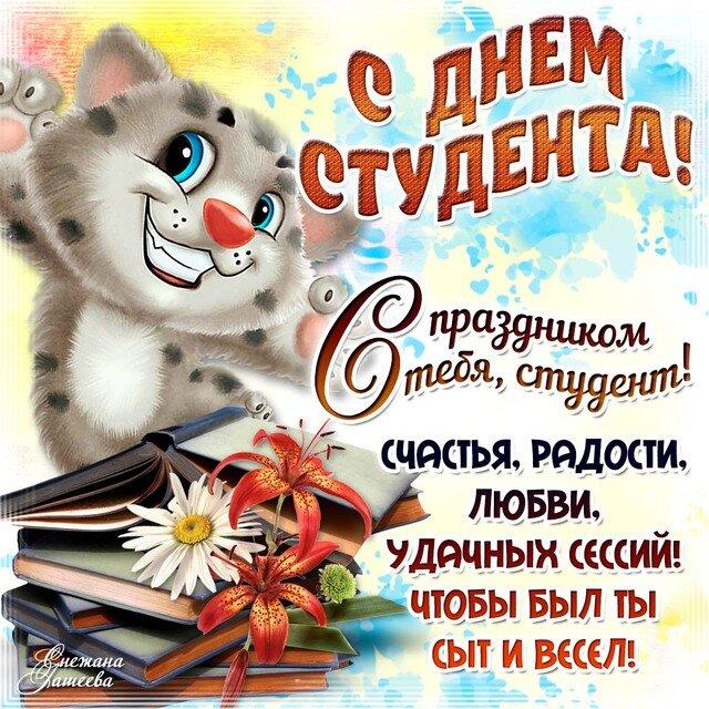 День студента поздравление картинки