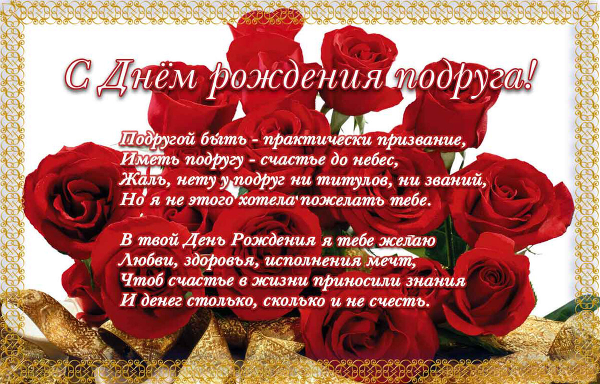 Открытки с поздравлениями с днем рождения подруге в стихах красивые