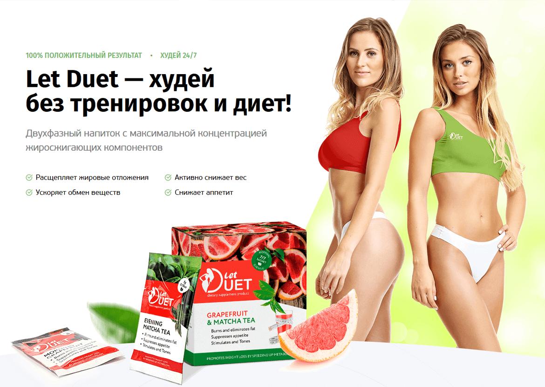LET DUET для похудения в Темиртау