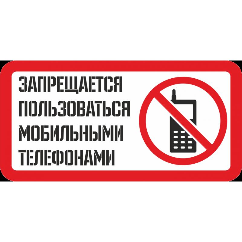 сети картинки по телефону не разговаривать такая