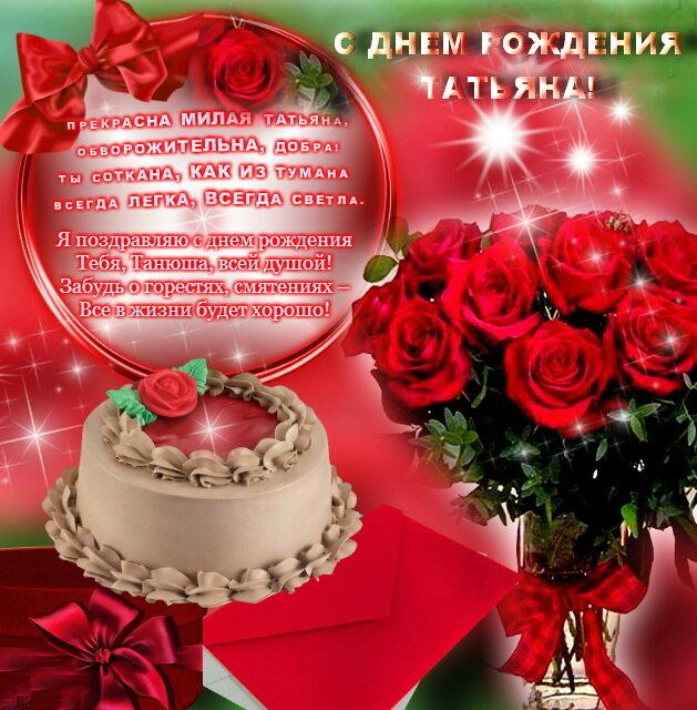 Генерировать фотошоп, поздравления с днем рождения в картинках со стихами татьяну