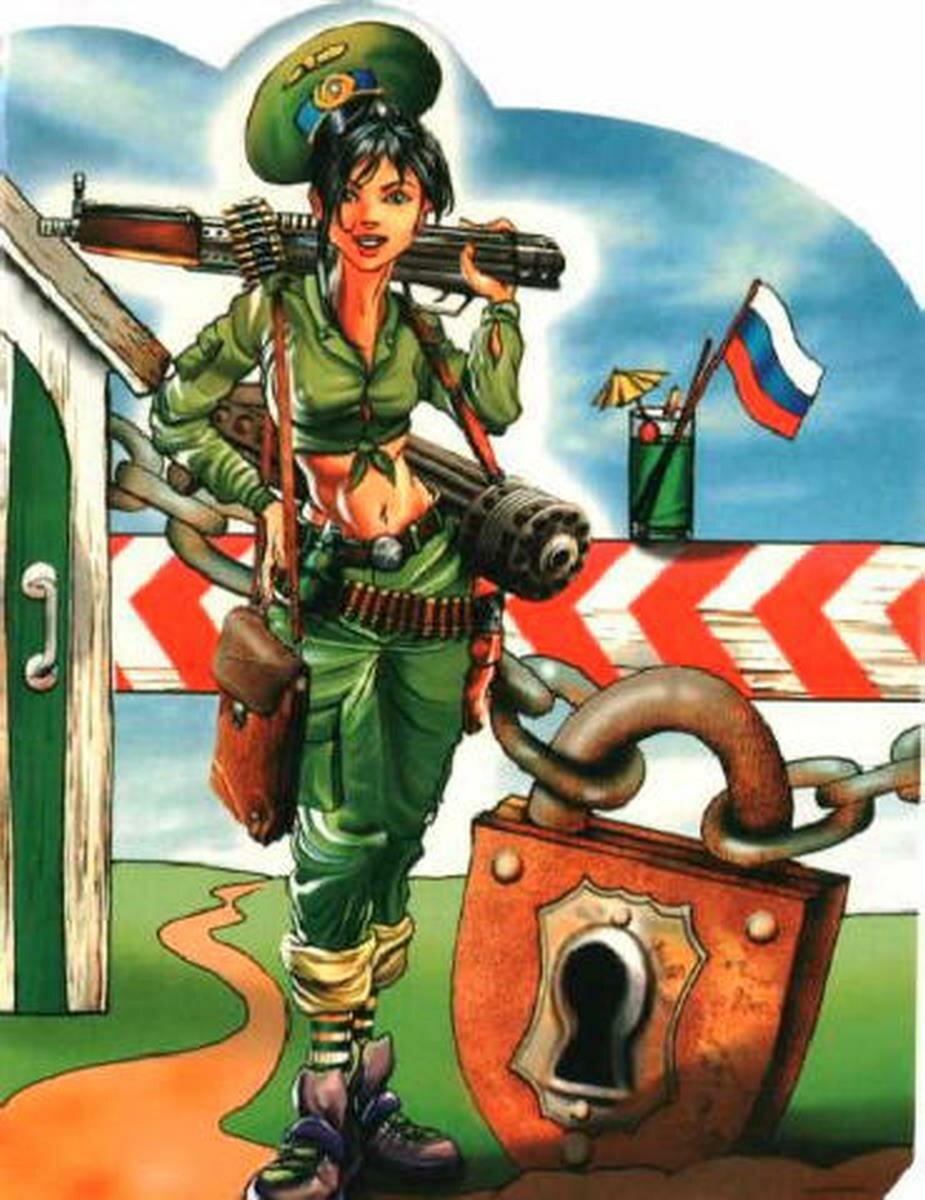 Пограничные открытки с 23 февраля