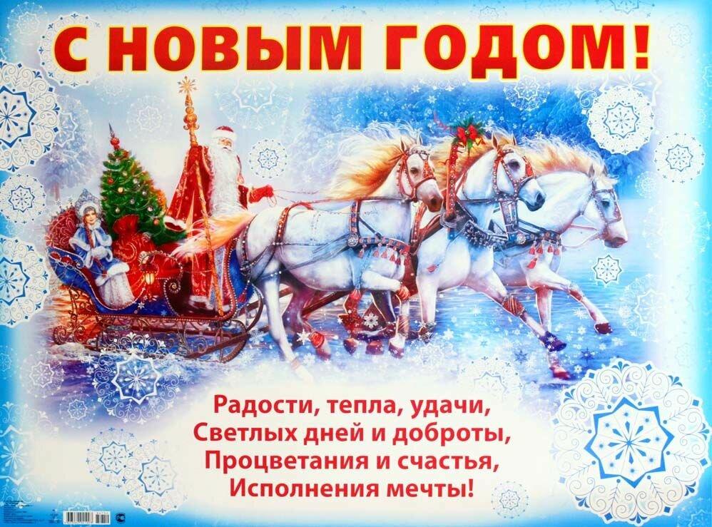 поздравления с новым годом в школу на плакат детям создаются