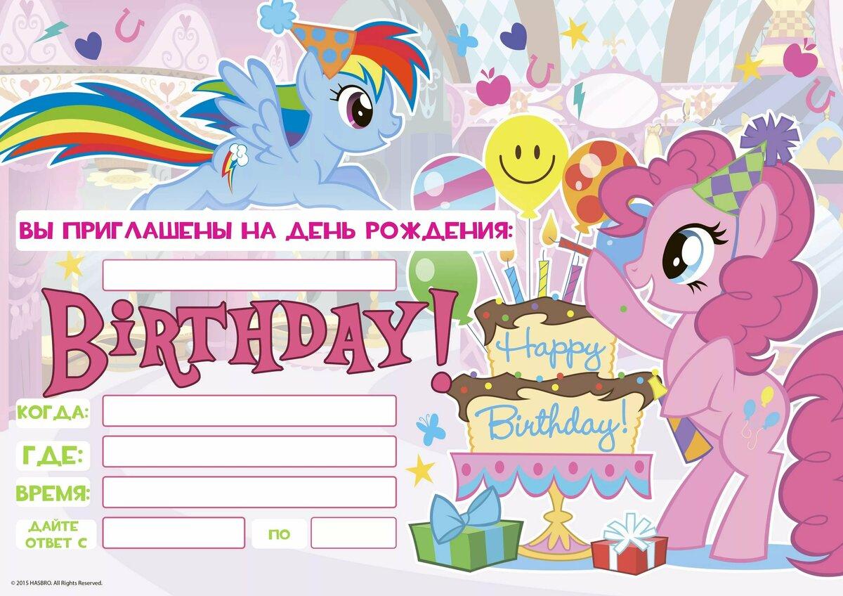 производились рисунок для приглашения на день рождения работе