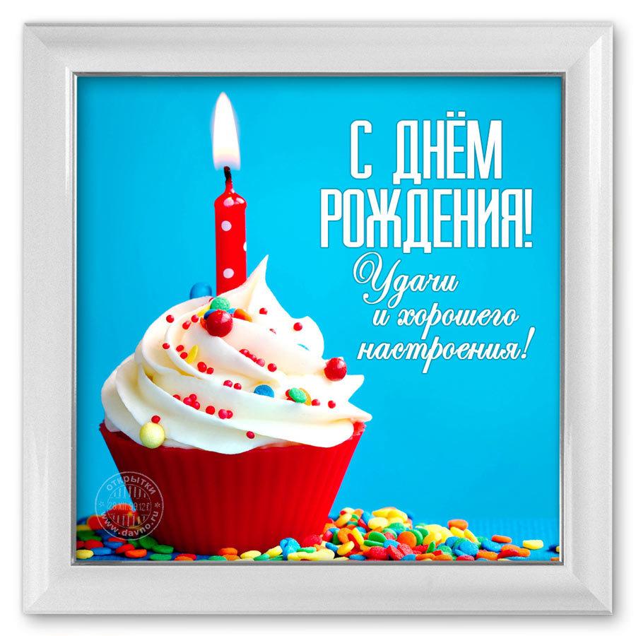 Интернет открытки с днем рождения мужчине