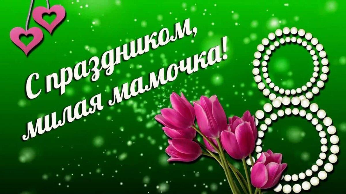 Поздравления для мам с 8 марта в открытках, открыток для