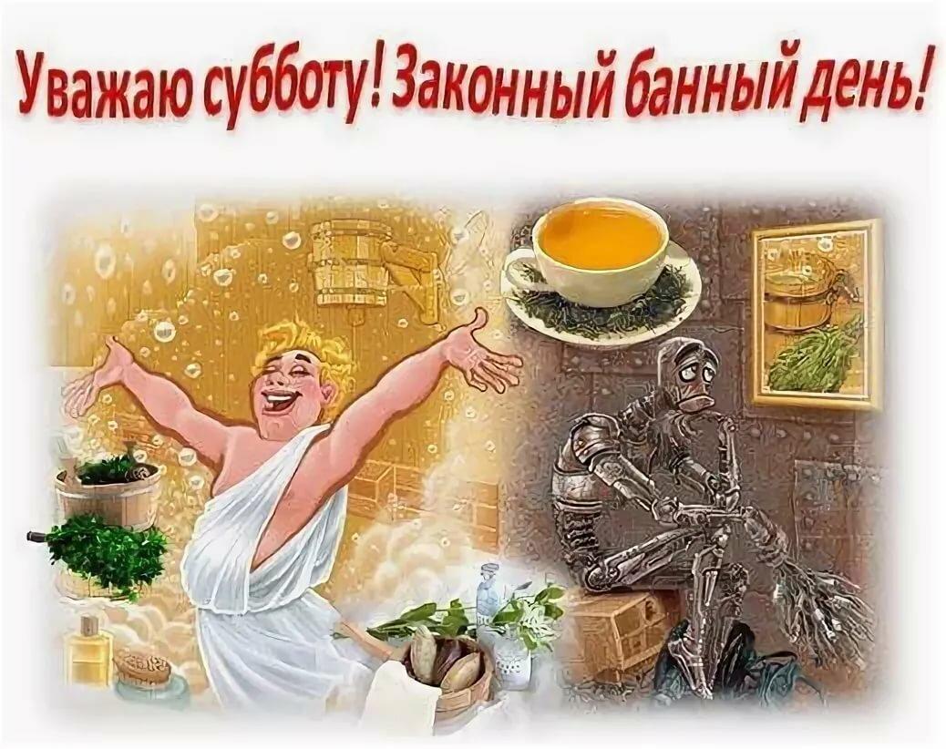 Смешные картинки про баню в субботу