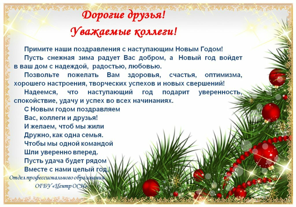 Поздравление воспитателям новым годом