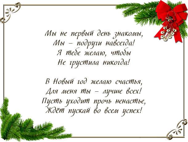 Письмо с поздравлениями на новый год подруге