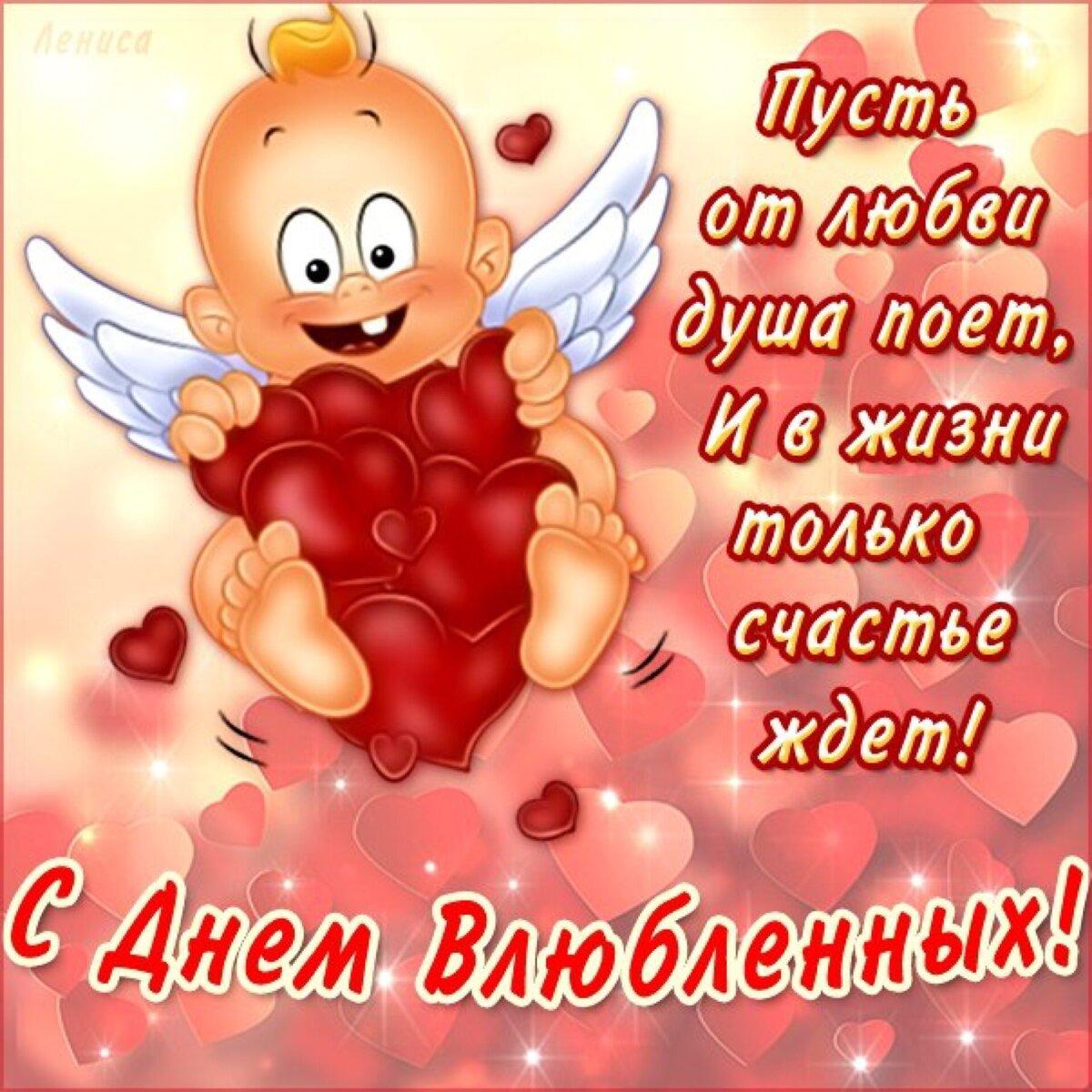 Поздравления с картинками на день святого валентина