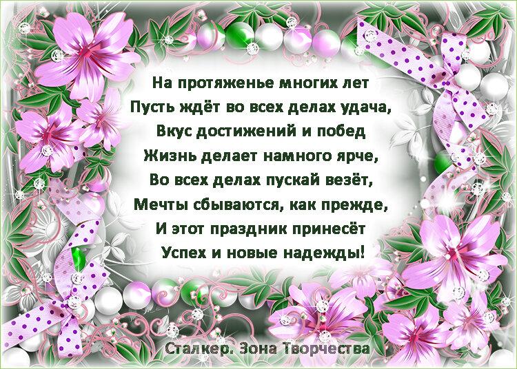 Поздравления женщине в стихах красивые
