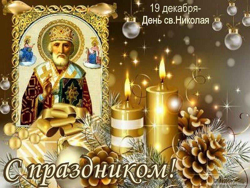 Надписями наиль, открытка поздравление с днем святого николая