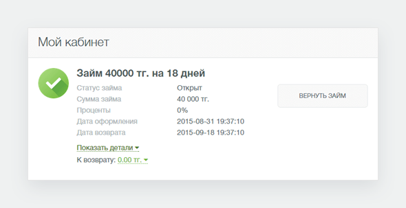 Кредит онлайн 40000 инвестировать деньги в москве