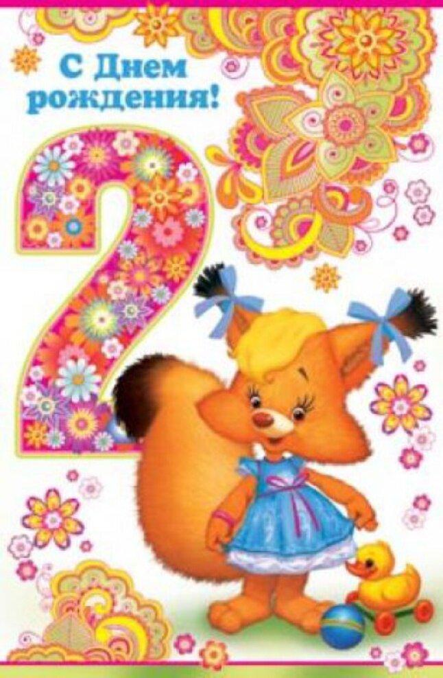 поздравления с днем рождения вашей доченьки 2 года было