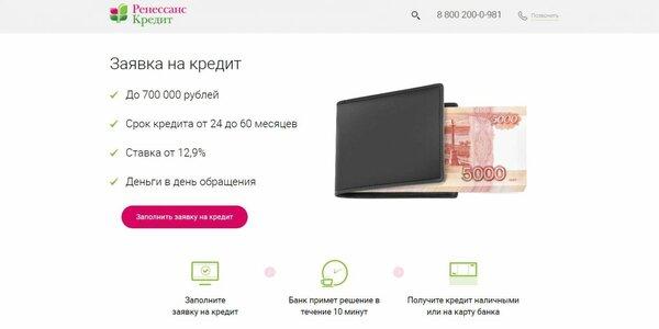 Ррб банк кредитный калькулятор