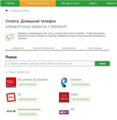 оплатить кредит онлайн отп банк по номеру договора микрозаймы на карту 2020