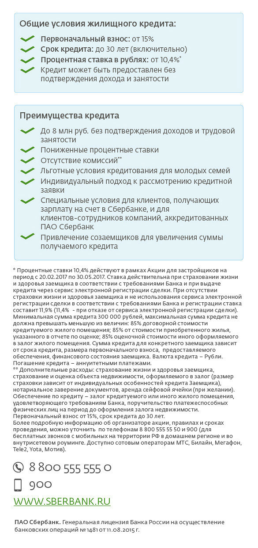 Совкомбанк омск кредит наличными без справок