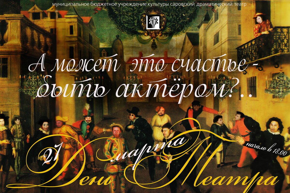 Поздравление и открытка с днем театра