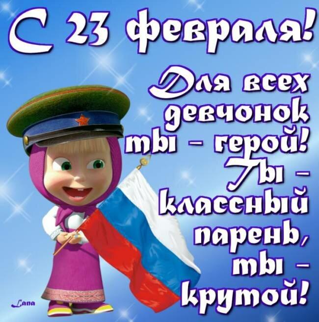 Тортик, поздравление на 23 февраля в картинке