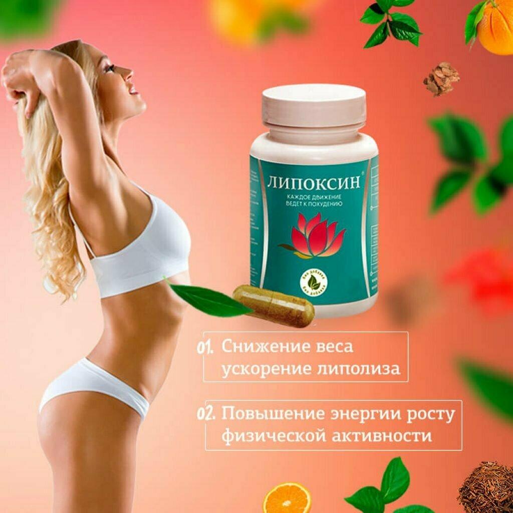 Средство для похудения Липоксин в Трехгорном