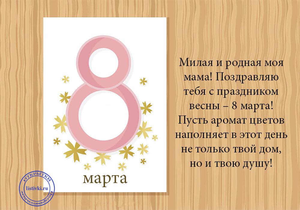 Днем рождения, стих в открытку маме на 8 марта