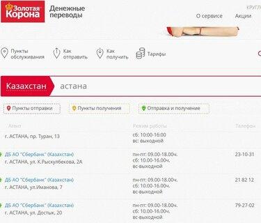 перевод корона онлайн кредит рассчитать ипотеку в сбербанке калькулятор