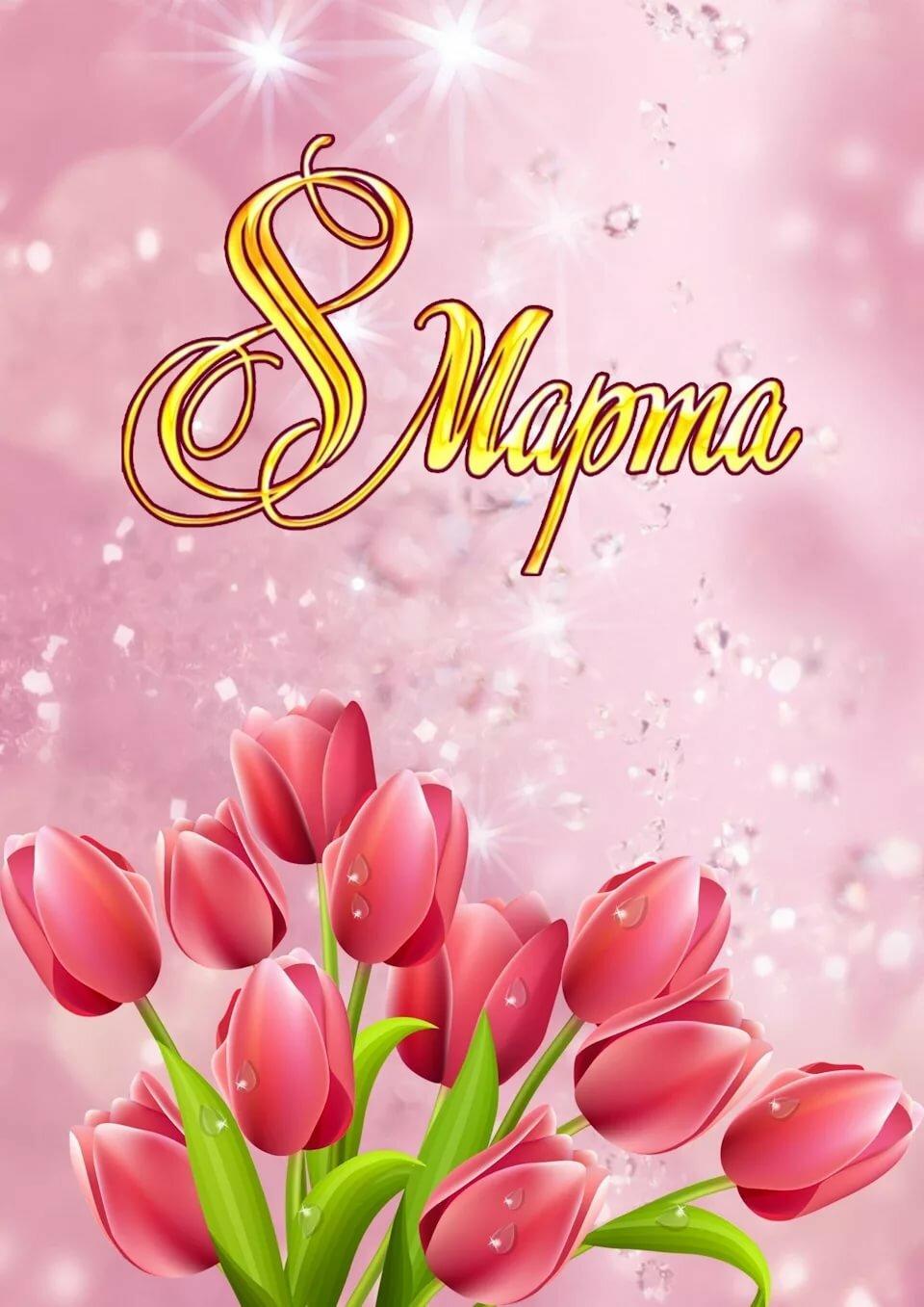 открытка с праздником восьмое марта копирование использование