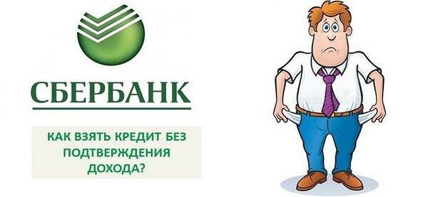 Как взять кредит в красноярске взять кредит кредитной карточки