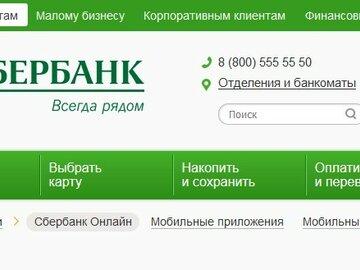 кредит в сбербанке онлайн пошагово