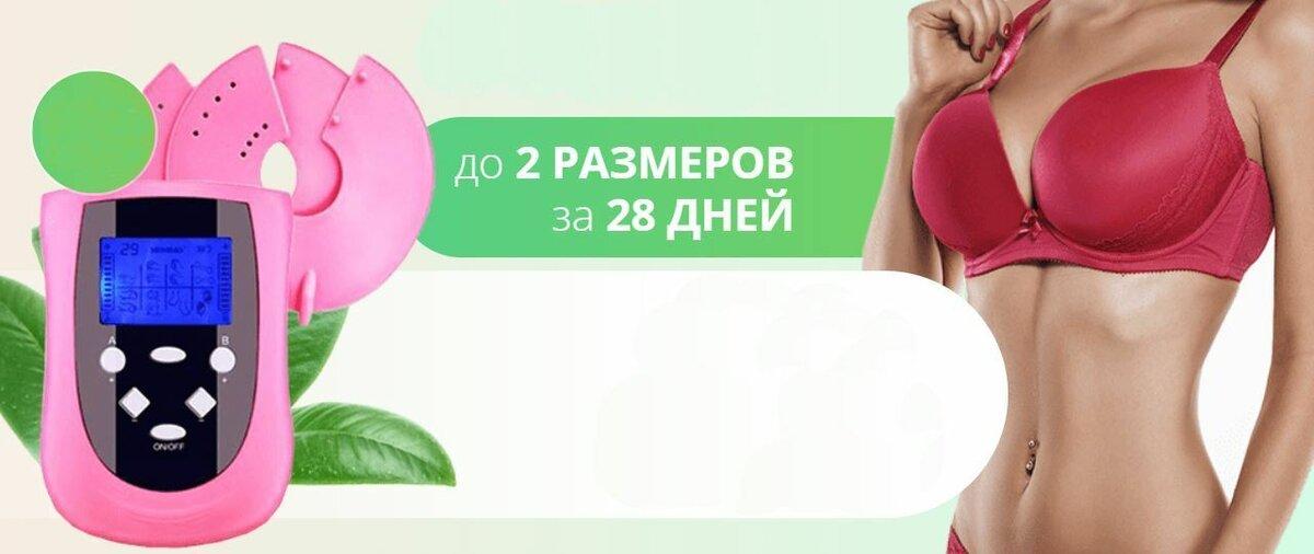 Bra Booster - миостимулятор для груди в Дзержинске