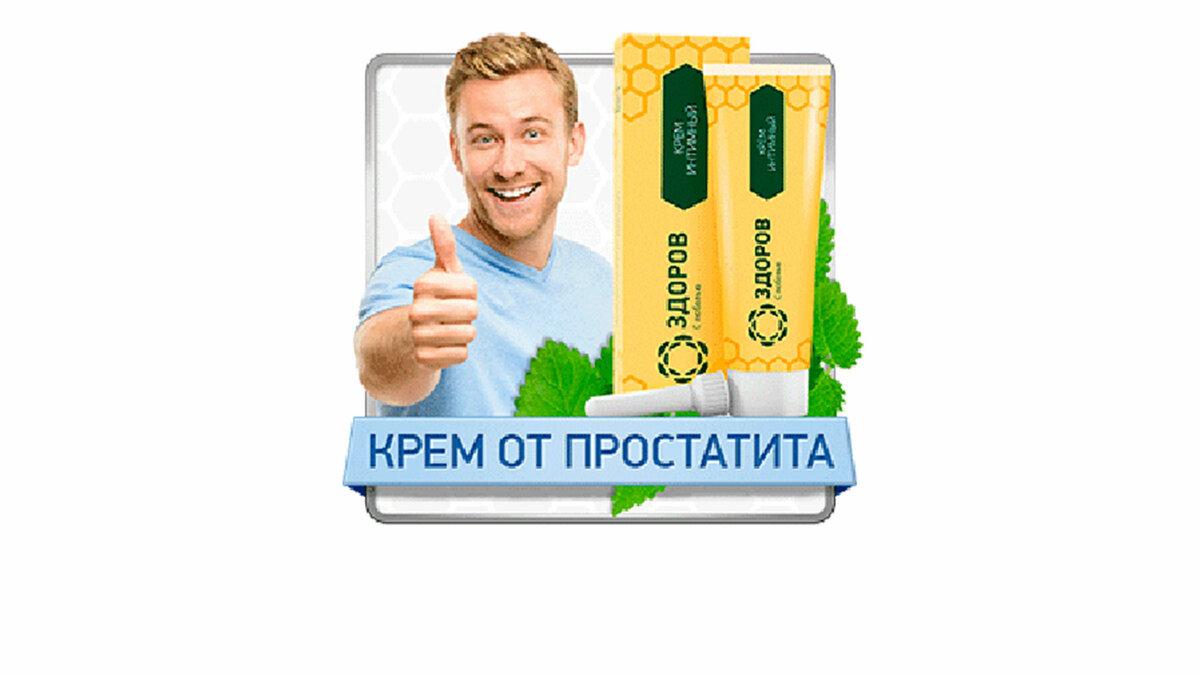 Крем-воск от простатита в Советском