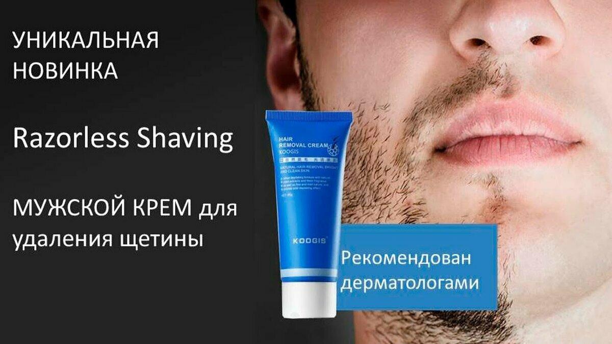 Крем для удаления щетины Razorless Shaving в Екатеринбурге
