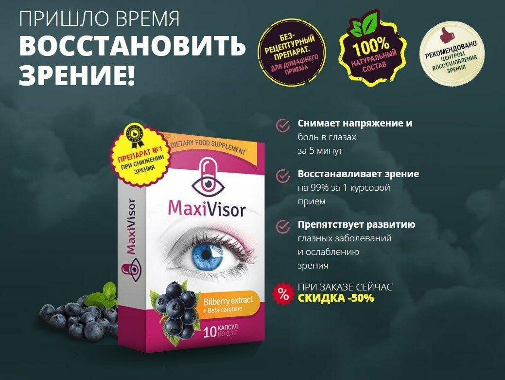 MaxiVisor для зрения в Петрозаводске
