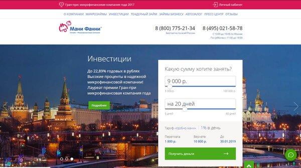 Сайт для выдачи займов
