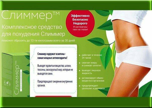 Слиммер - комплексное для похудения в Мурманске