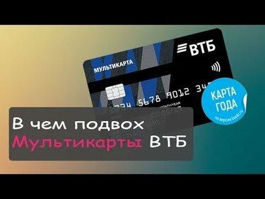 как перевести деньги с мультикарты втб на карту сбербанка без комиссии онлайн договор дарения займа