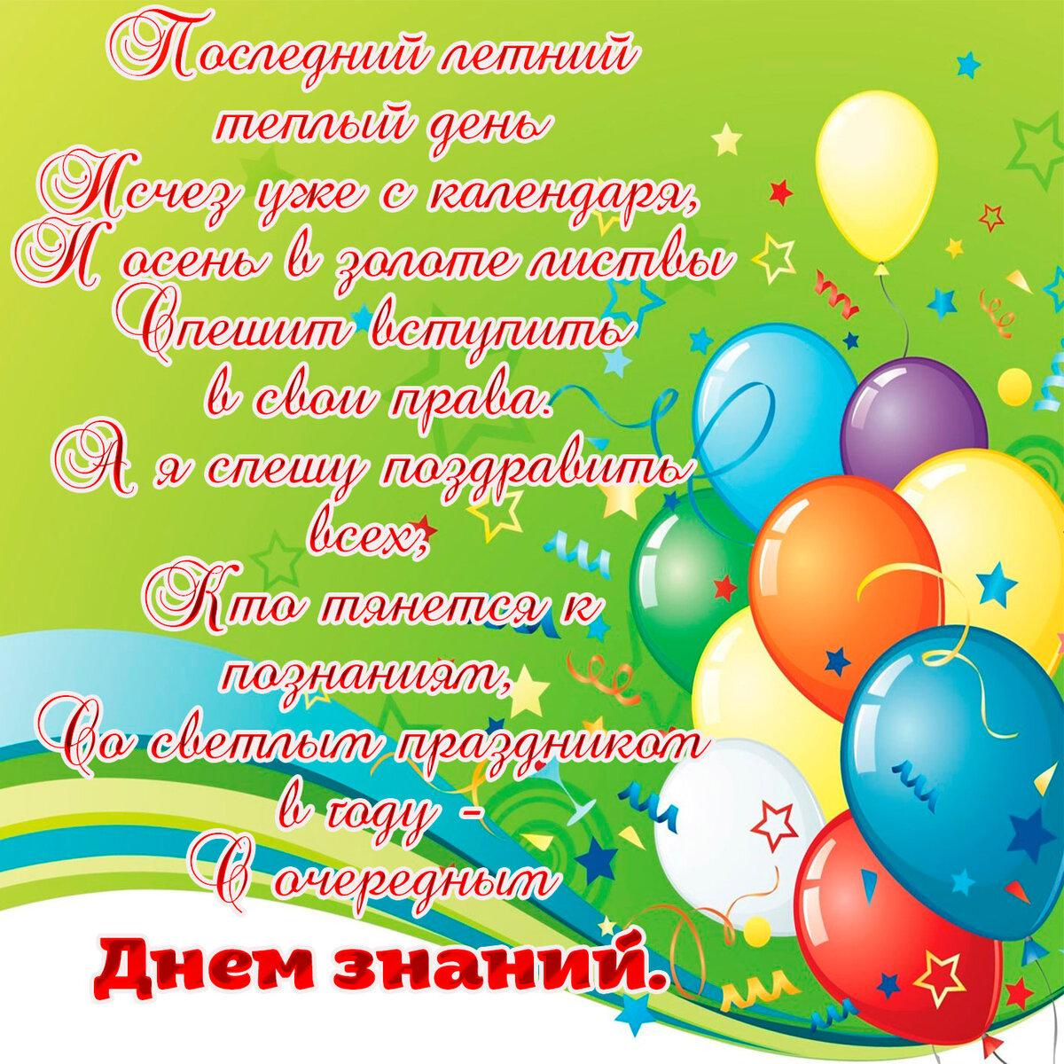 Православное поздравление с днем знаний