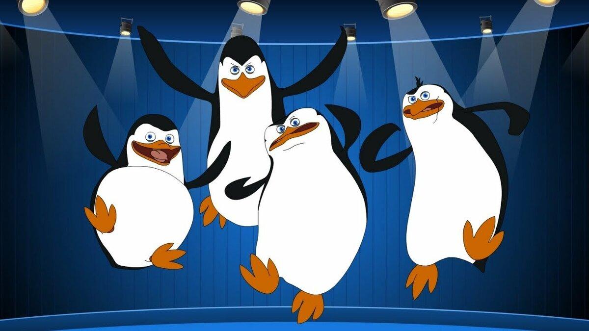 танец анимашки пингвины теперь давайте