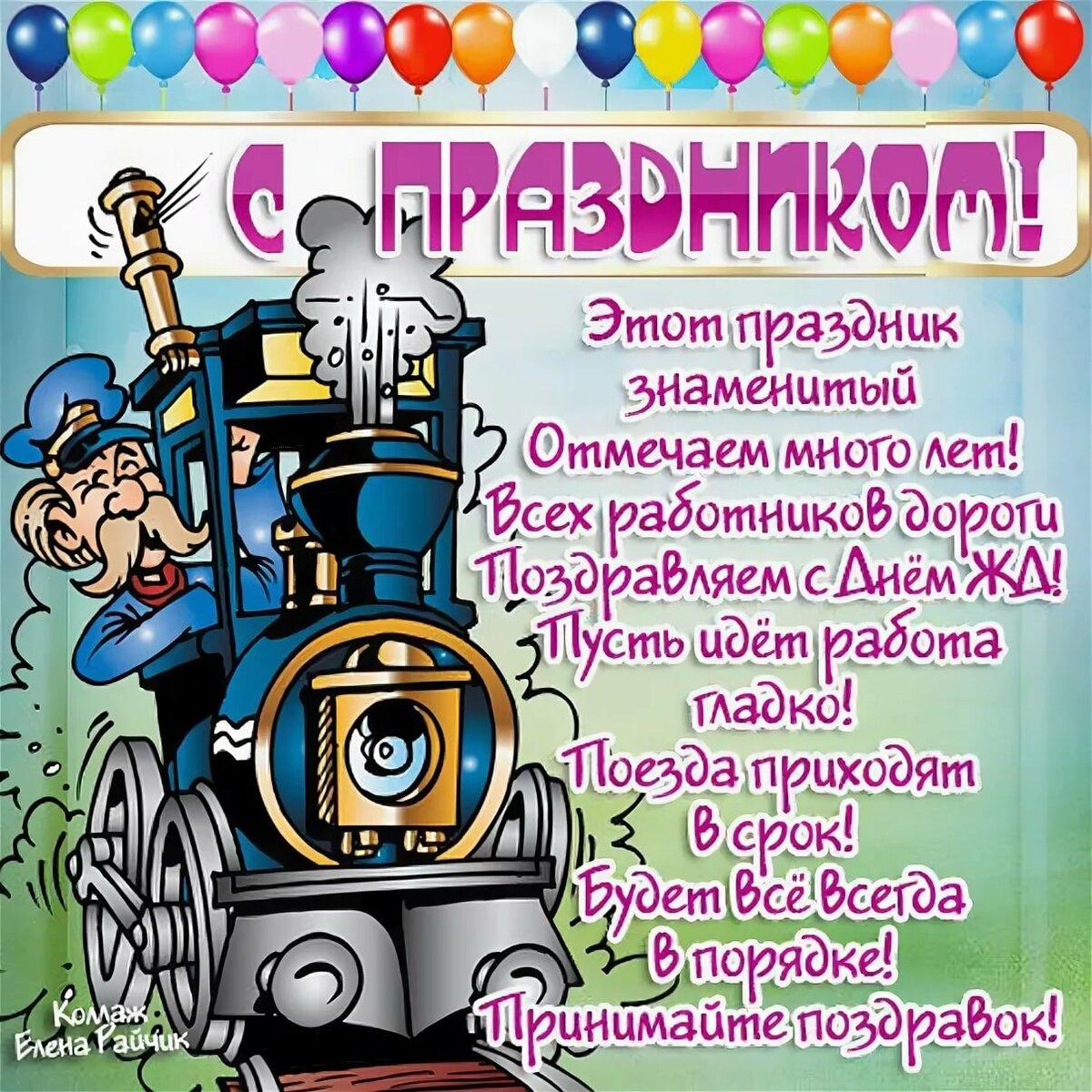 Поздравление для дяди с днем железнодорожника
