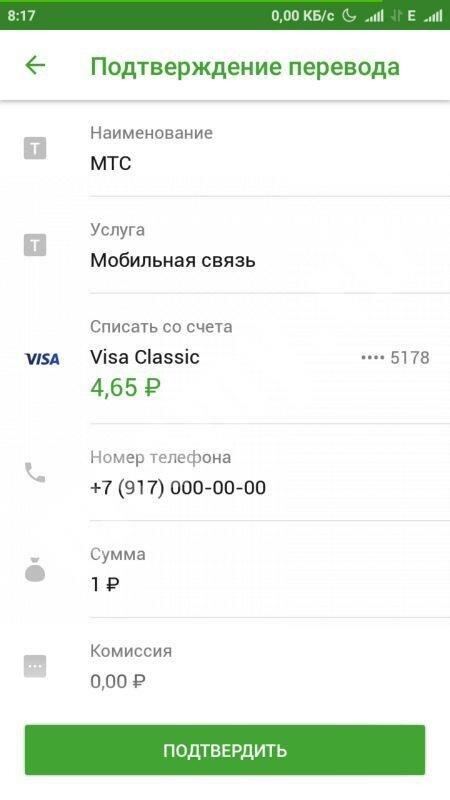 пополнить счет мтс с банковской карты без комиссии украина б у авто в кредит в минске