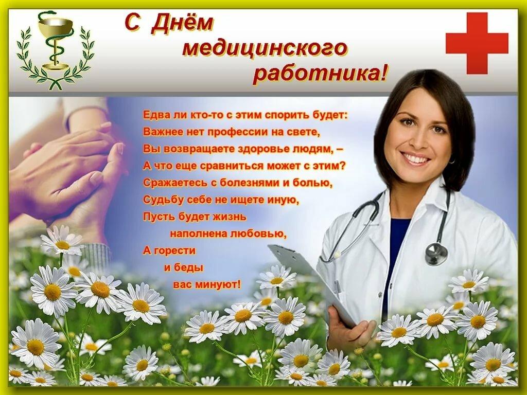 Поздравления ко дню медицинского работника открытка