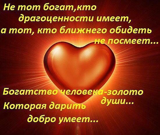 Картинки сердце доброму человеку