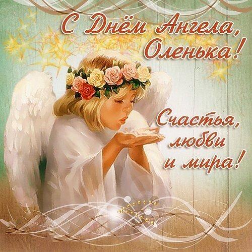 С днем ольги ангела картинки, надписями тебя