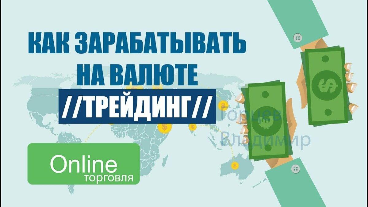 Торговля валютой в онлайнрежиме по quotдневнойquot методике Полное часовое видео с разбором рыночных ситуаций и сделками на моем основном депозитеТорговал здесь бонус 100